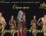 Театр танца «Ойраты» приглашает на премьеру спектакля «Однажды в Америке»