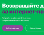 Приправа к праздникам: «МегаФон» дает повышенный кешбэк на покупки в сервисе #Специи