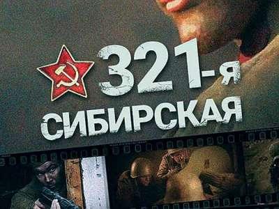 В Элисте завтра состоится презентация фильма «Завещание защитника Сталинграда» и трейлера фильма «321-я Сибирская»