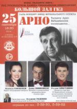 Концерт, посвященный Арно Бабаджаняну