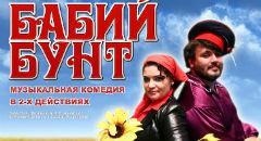 В Калмгосфилармонии поставили музыкальную комедию «Бабий бунт»
