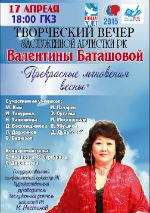 Концерт «ИТКЛ» «Цаһана Байр»