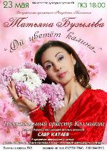 Концерт Татьяны Бузылёвой «Ой цветёт калина...»