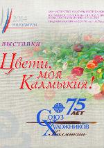 Художественная выставка «Цвети, моя Калмыкия!»