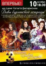 10 октября в Элисте состоится концерт див бурятской эстрады