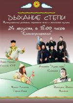 Международный фестиваль горлового пения и этнической музыки «Дыхание степи»