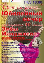 Концерт «Свет на земле...»