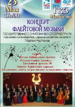 Концерт флейтовой музыки