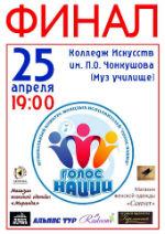 Финальный концерт конкурса «Голос нации - 2015».