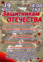 Концерт «Защитникам Отечества»