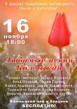 Концерт «Любимые песни Калмыкии»