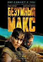 Безумный Макс: Дорога ярости»