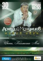 Сольный концерт Аркадия Манджиева «Цвети, Калмыкия моя».