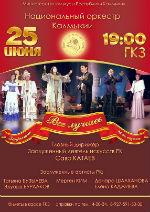 Концерт Национального оркестра Калмыкии