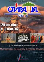 ГТТК «Ойраты»: 25 октября