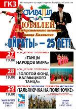 ГТТК «Ойраты»: 1 февраля