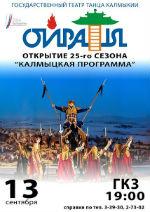 ГТТК «Ойраты»: 13 сентября