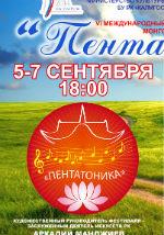 Международный фестиваль музыки «Пентатоника»