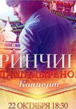 Концерт Ринчина Дашицыренова в Элисте