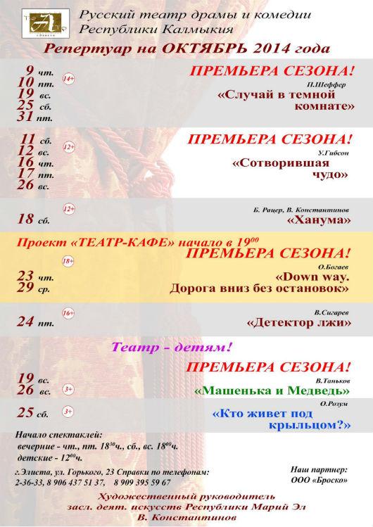 Русский театр: репертуар на октябрь 2014 года