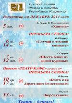 Русский театр в Элисте