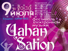 Цаhан Sation Party