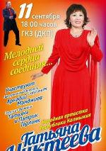 Концерт Татьяны Чиктеевой «Мелодией сердца соединяя»
