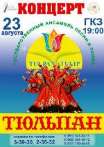 Концерт Тюльпана