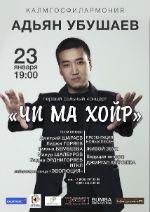 Первый сольный концерт Адьяна Убушаева