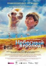 Небесный верблюд