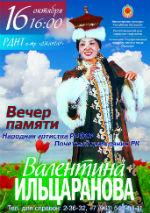 Вечер памяти Валентины Ильцарановой