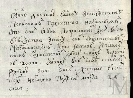 Доношение Петру I о совместных действиях русских и калмыцких войск против башкир