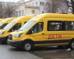 Школы Калмыкии получили новые автобусы