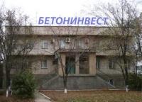 Строительная компания «Бетонинвест»