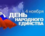 В начале ноября россиян ждут трехдневные выходные