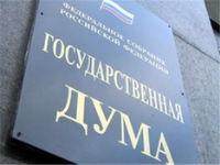 Путин перенес выборы в Госдуму на сентябрь 2016 года