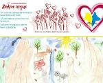 Стартовал конкурс рисунков о бездомных животных