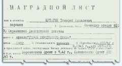 Ветеран из Калмыкии ждет Звезду Героя уже 70 лет