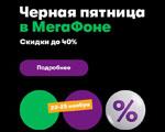 «Черная пятница» в «МегаФоне» - скидки до 40%