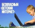 Семьи Калмыкии выбирают «Детский интернет»