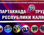 В Элисте прошла спартакиада трудящихся Калмыкии