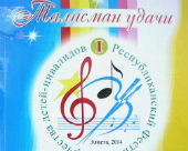 В Элисте прошел первый республиканский фестиваль «Талисман удачи» (ФОТО)