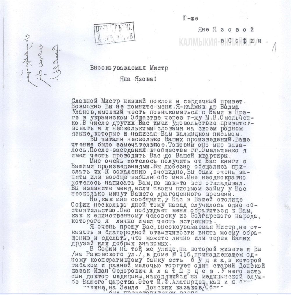 Фрагмент из письма Бадмы Уланова к болгарской поэтессе Яне Язовой