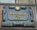 Верховный суд РФ запретил застраивать парк «Дружба»