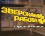 «Зверская работа» в Калмыкии (ВИДЕО)